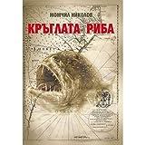 Kraglata riba / Кръглата риба (Bulgarian)(Български)