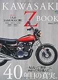 KAWASAKI Z BOOK (エイムック 2632)