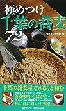 極めつけ千葉の蕎麦72店