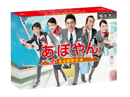 Japanese TV Series - Apoyan - Hashiru Kokusai Kuko Blu-Ray Box (6BDS) [Japan BD] TCBD-244