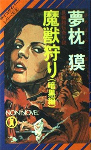 魔獣狩り (暗黒編) (ノン・ノベル―サイコダイバー・シリーズ)