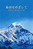 img - for Saiko wo mezashite (Japanese Edition) book / textbook / text book