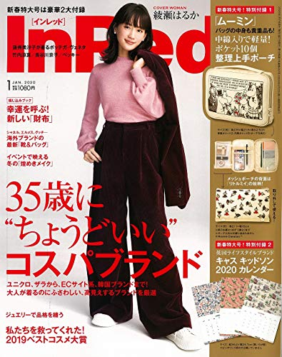 In Red 2020年1月号 画像 A