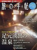 旅の手帖 2019年 06 月号 [雑誌]