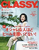 CLASSY.(クラッシィ) 2019年 08 月号 [雑誌]