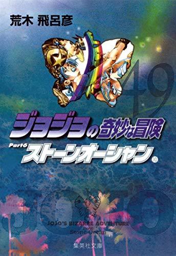 ジョジョの奇妙な冒険 49 Part6 ストーンオーシャン 10 (集英社文庫(コミック版))