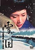 Japanese Movie - Yukiguni (Snow Country) [Japan DVD] DA-5475