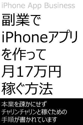 副業でiPhoneアプリを作って月17万円稼ぐ方法
