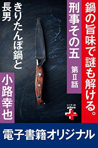 刑事その五2 きりたんぼ鍋と長男 (幻冬舎plus+)