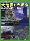 大地震と大噴火 (別冊日経サイエンス)