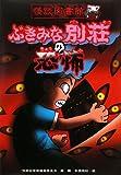 怪談図書館〈10〉ぶきみな別荘の恐怖 (怪談図書館 10)
