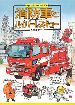 消防車とハイパーレスキュー (乗り物ひみつルポ)