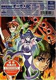 超時空世紀オーガス02 [DVD]