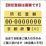 防犯登録(Dプラスで自転車をご購入の方のみ購入可能)【防犯登録単品購入不可】