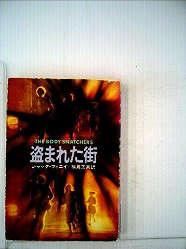 盗まれた街 (1979年) (ハヤカワ文庫―SF)
