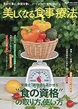 セラピスト別冊 美しくなる食事療法 Vol.2 食の仕事に、体質改善に、フードセラピー資格ガイド