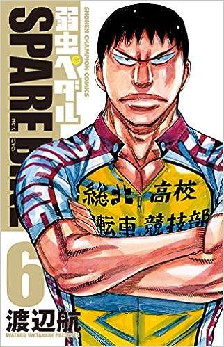 弱虫ペダル SPARE BIKE 第01-06巻 [Yowamushi Pedal – Spare Bike vol 01-06]