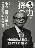 孫の力(30) 2016年 07 月号 [雑誌]: SOTOKOTO(ソトコト) 増刊