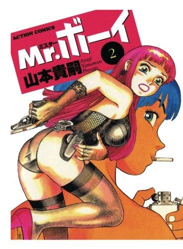 Mr.ボーイ(2) (漫画アクション)