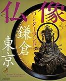 仏像ワンダーランド鎌倉 東京 (JTBのムック)