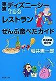 TDSレストランぜんぶ食べたガイド 全土産店紹介付 (新潮文庫)
