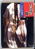Masterpieces Edogawa Rampo [Japanese Edition]