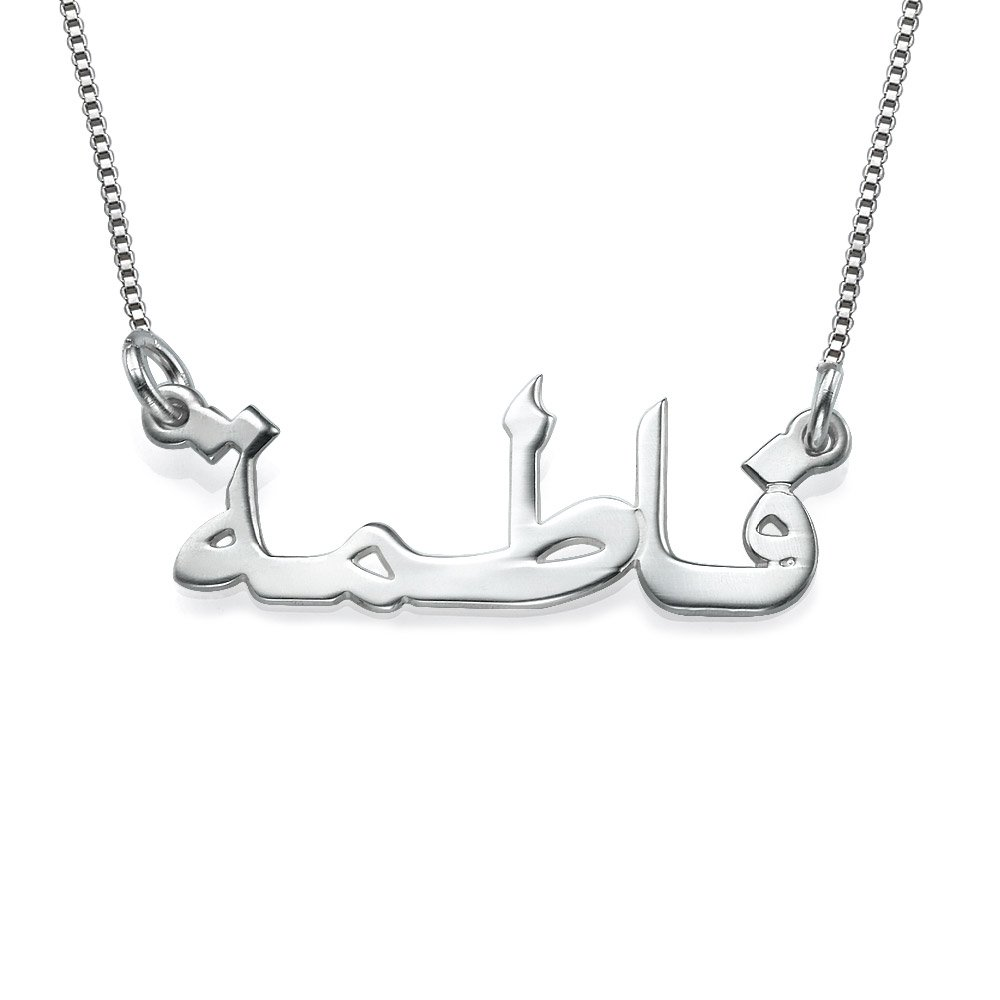 Personalized Arabic Name Necklace Name Pendant-Custom Made Choose From Variety of Material & Colors