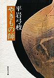 やきもの師 (集英社文庫)