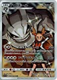 pokemon card Jasmine's Seviper CHR SM11b 060/049 Japan Mint