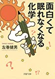 面白くて眠れなくなる化学 (PHP文庫) (Japanese Edition)