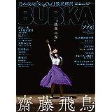 BUBKA ブブカ 2019年7月号 カバーモデル:齋藤 飛鳥 ‐ さいとう あすか