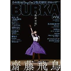 BUBKA 最新号 サムネイル