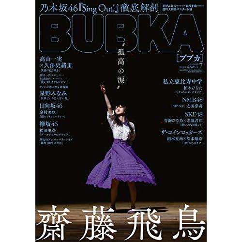 BUBKA 2019年7月号 表紙画像