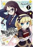魔女とほうきと黒縁メガネ (1) (IDコミックス 4コマKINGSぱれっとコミックス)