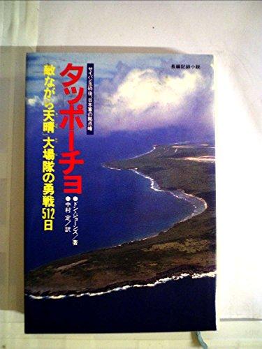 タッポーチョ―「敵ながら天晴」大場隊の勇戦512日 長編記録小説 (1982年)