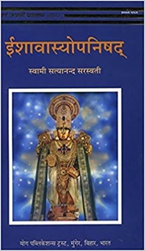 Ishavasyopanishad (Hindi) [Paperback] [Jan 01, 2017] Swami ...