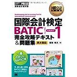 国際会計教科書 国際会計検定BATIC SUBJECT1 完全攻略テキスト&問題集