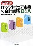 業態別IT・ソフトウェア企業の会計実務Q&A