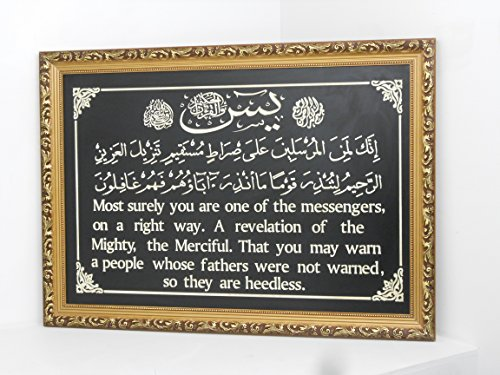 Islamic Muslim Wall Hanging Frame Yasin / English & Arabic / Black & Gold Color / Home Decorative # 1816 by Nabil's Gift Shop