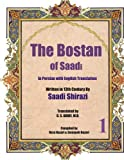 The Bostan of Saadi: In Persian with English Translation (Volume 1) (Persian Edition)