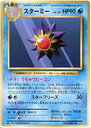 Amazon com: Pokemon Card Japanese - Starmie 029/087 CP6