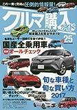 クルマ購入ガイド vol.25―新車を買いたい人のための購入専門誌 細部まで徹底的に解説した国産オールカーアルバム (SAKURA・MOOK 96)