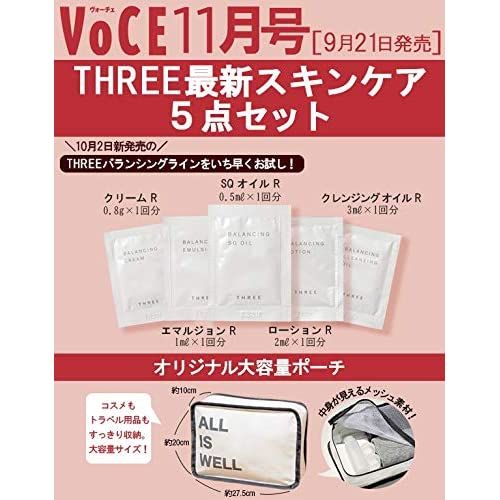 VoCE 2019年11月号 付録