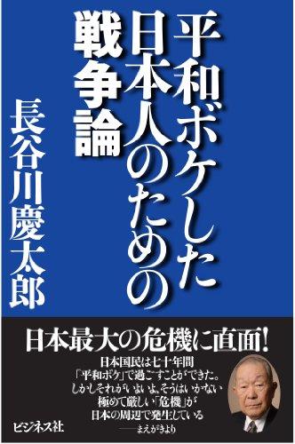 平和ボケした日本人のための戦争論