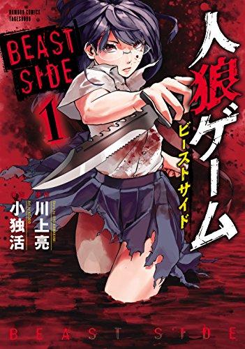 人狼ゲーム ビーストサイド 1 (バンブーコミックス)