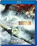 空軍大戦略 [AmazonDVDコレクション] [Blu-ray]