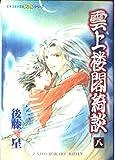 Above the clouds castles Kidan 8 Pichincha Pocke Comics series ISBN: 4056020019 (2000) [Japanese Import]