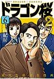 ドラゴン桜2(6) (モーニング KC)