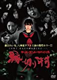 Japanese Movie - Enkiri Village: Dead End Survival (Enkiri Mura Dead End Survival) Standard Edition [Japan DVD] DESD-1