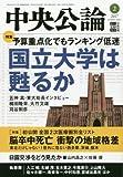 中央公論 2017年 02 月号 [雑誌]